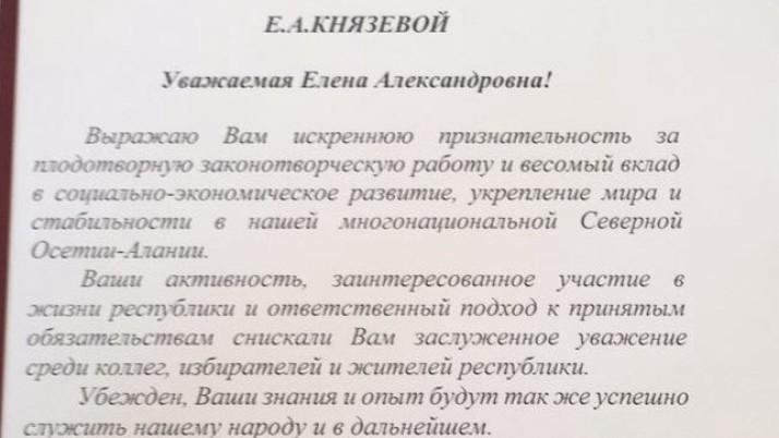 Е.А. Князевой вручена благодарность Главы РСО — Алания В.З. Битарова