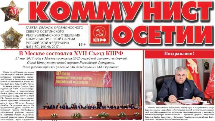 Новый выпуск газеты «Коммунист Осетии» за июнь 2017 г.