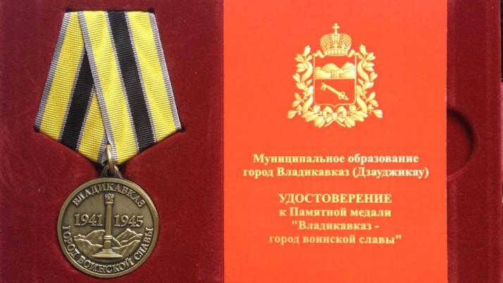 Замурз Караев награжден памятной медалью «Владикавказ-город воинской славы»