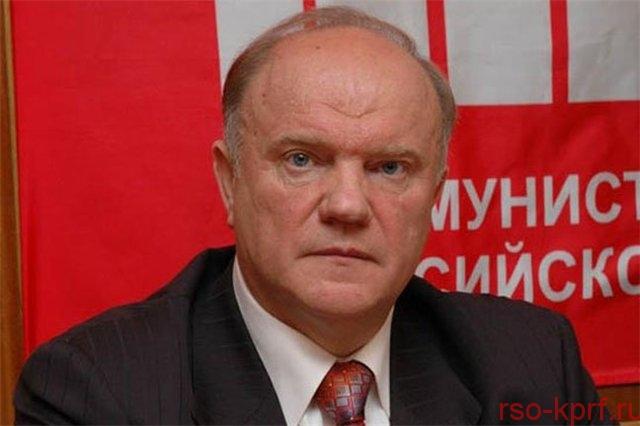 Левый поворот с дороги кризиса. Статья Председателя ЦК КПРФ Г.А. Зюганова