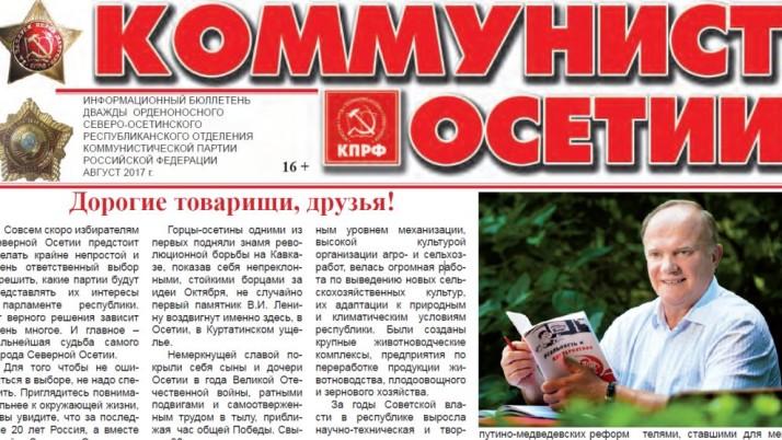 Вышел информационный бюллетень «Коммунист Осетии» за август 2017г