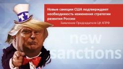 Новые санкции США подтверждают необходимость изменения стратегии развития России