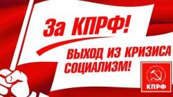 Предвыборная программа Северо — Осетинского рескома КПРФ