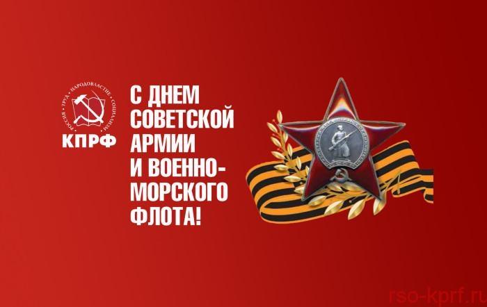 Г.А. Зюганов: С праздником, дорогие товарищи и друзья!