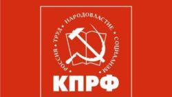 Постановление III (январского) Пленума ЦК КПРФ «О столетии создания Рабоче-Крестьянской Красной Армии»