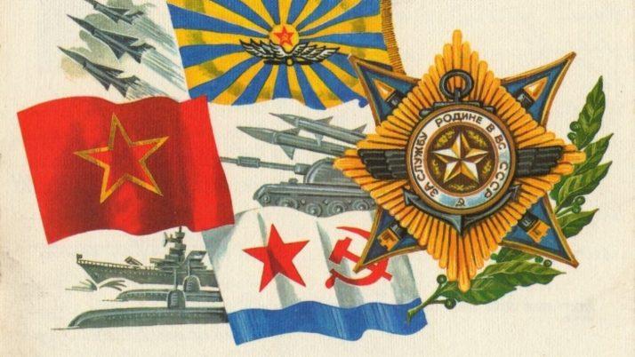 Поздравление Е. Князевой с Днём Советской Армии и Военно-Морского Флота.
