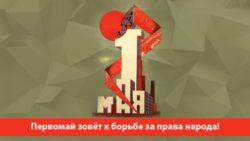 Первомай зовёт к борьбе за права народа!