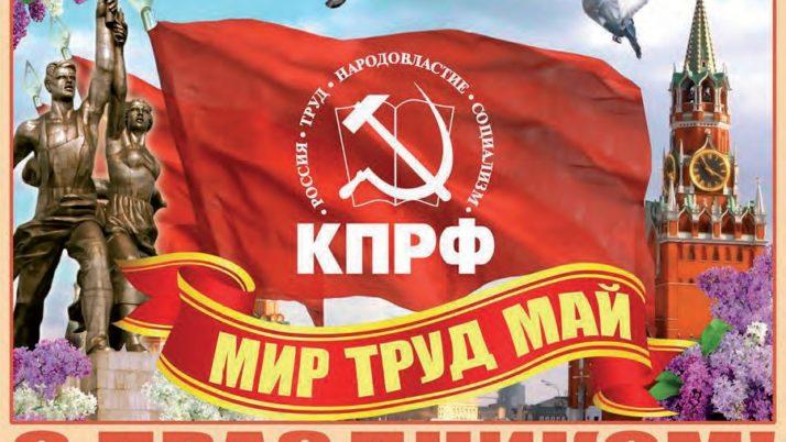 Поздравление Е.А. Князевой с Днём международной солидарности трудящихся