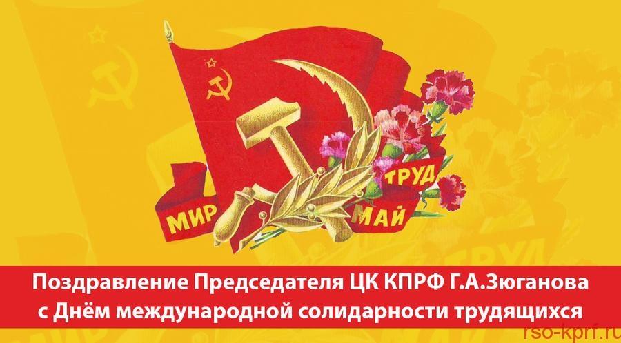 Поздравление Г.А.Зюганова с Днём международной солидарности трудящихся