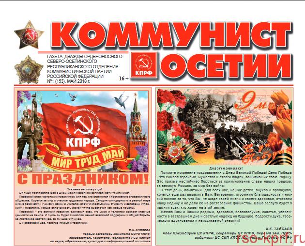Новый выпуск газеты «Коммунист Осетии» за май 2018 года