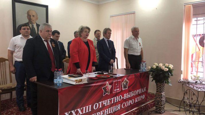 Состоялась XXXIII отчетно-выборная конференция в Северо-Осетинском рескоме КПРФ