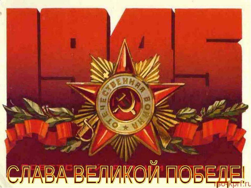 Поздравление Е.А. Князевой с Днём Победы