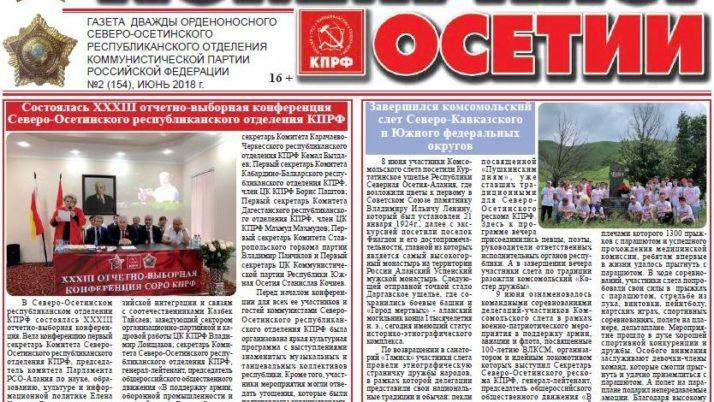 Вышел выпуск «Коммунист Осетии» за июнь 2018г.