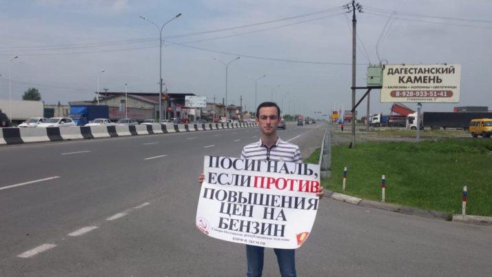Акция «Посигналь, если против повышения цен на бензин» во Владикавказе