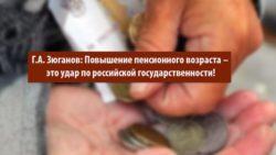 Повышение пенсионного возраста – это удар по российской государственности