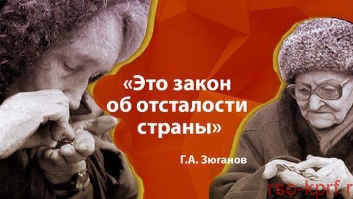 Г.А. Зюганов: «Это закон об отсталости страны»