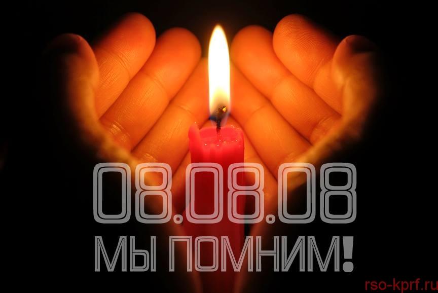 Память о жертвах трагедии стучит в наши сердца