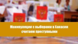 Манипуляции с выборами в Хакасии считаем преступными.