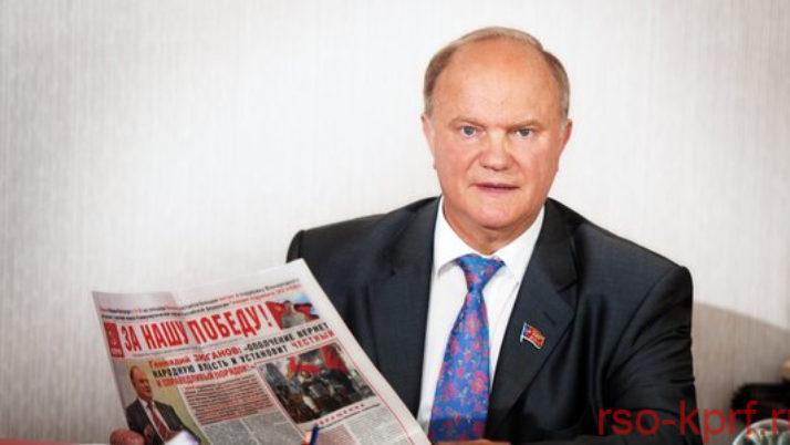 Г.А. Зюганов: Система либерального рэкета