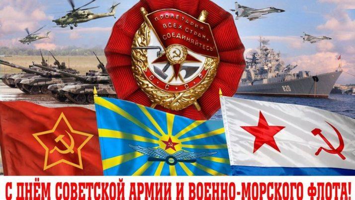 Поздравление Е.А. Князевой с Днем Советской Армии и Военно-Морского Флота