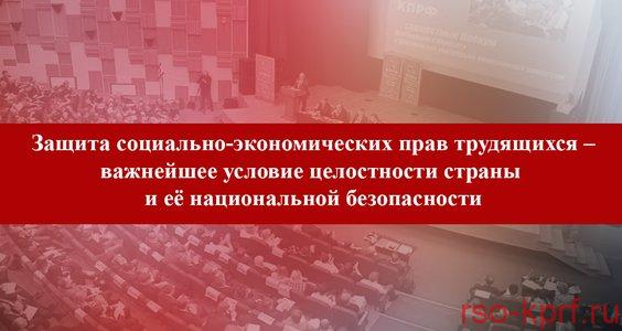 Защита социально-экономических прав трудящихся – важнейшее условие целостности страны и её национальной безопасности