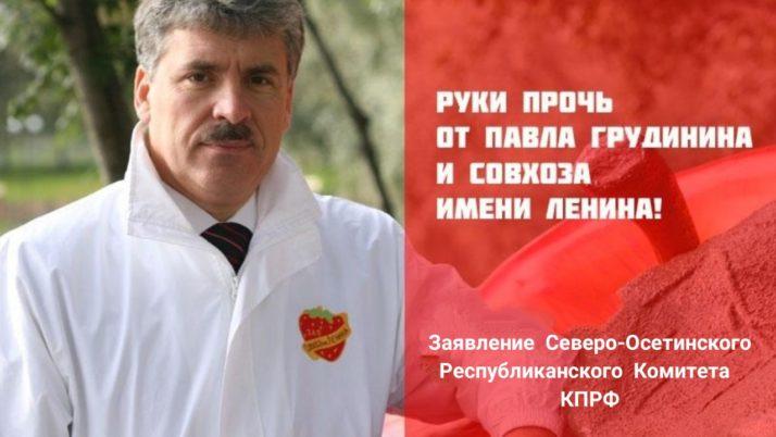 Руки прочь от Павла Грудинина и Совхоза имени Ленина
