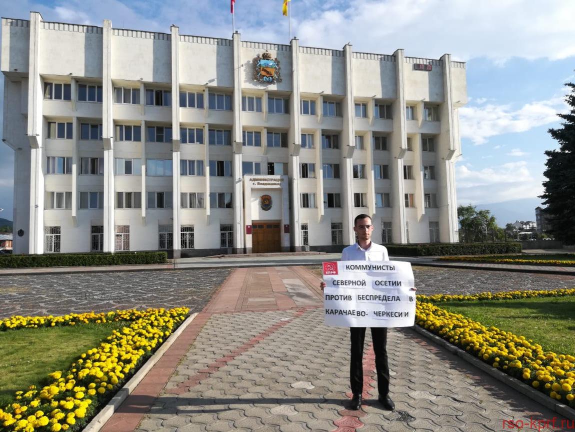 В поддержку коммунистов Карачаево-Черкесии