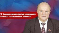 27 августа Г. А. Зюганов принял участие в программе «60 минут» на телеканале «Россия 1»