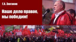 Г.А. Зюганов: Наше дело правое, мы победим