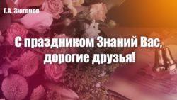 Г.А. Зюганов: «С праздником Знаний Вас, дорогие друзья!»