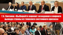 Г.А. Зюганов: «Выбирайте вариант созидания и мирного вывода страны из тяжелого системного кризиса»