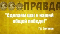 Г. А. Зюганов в газете «Правда» Сделаем шаг к нашей общей победе!