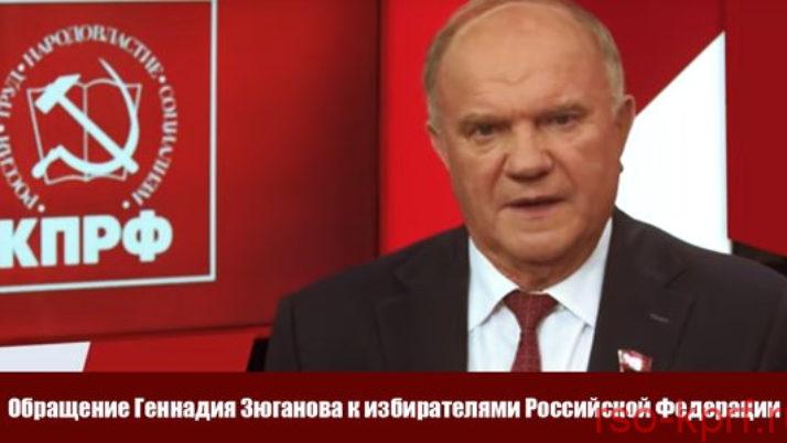 Обращение Геннадия Зюганова к избирателям Российской Федерации