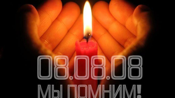 Память о жертвах грузинской агрессии стучит в наши сердца