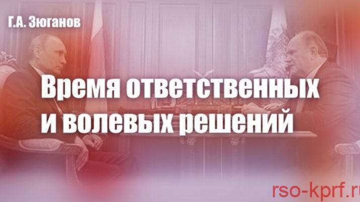 Г.А. Зюганов: Время ответственных и волевых решений