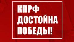 КПРФ достойна победы!