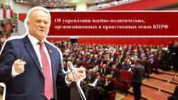 Об укреплении идейно-политических, организационных и нравственных основ КПРФ