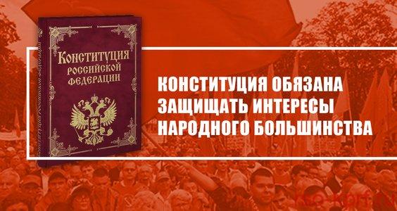 Конституция обязана защищать интересы народного большинства