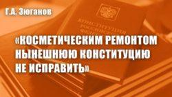 Геннадий Зюганов: «Косметическим ремонтом нынешнюю Конституцию не исправить»