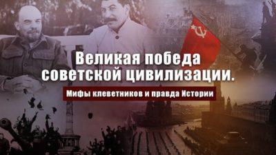 Великая победа советской цивилизации. Мифы клеветников и правда Истории
