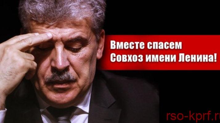 Вместе спасем Совхоз имени Ленина! Обращение Павла Грудинина к народу